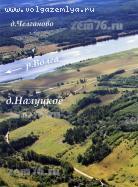 Объект недвижимости на Волге в д.Налуцкое-Ярославская областьУгличский район
