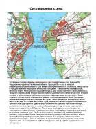 Объект недвижимости на Волге в с.Красный Яр-Ульяновская областьЧердаклинский район