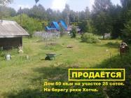 Участок земли на Волге в БО Приволжский-Тверская областьКимрский район