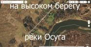 Объект недвижимости на Волге в д.Рогачево-Тверская областьРжевский район