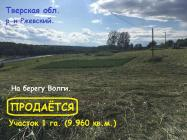Объект недвижимости на Волге в д.Горшково-Тверская областьРжевский район