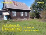 Объект недвижимости на Волге в с.Горицы-Тверская областьКимрский район
